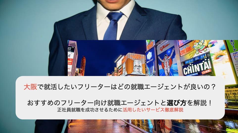 フリーター向け大阪でおすすめの就職エージェント解説